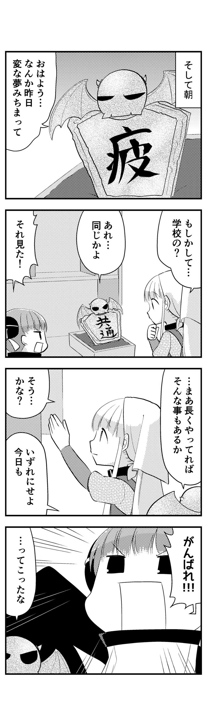 100 夢のタロス学園(番外編)