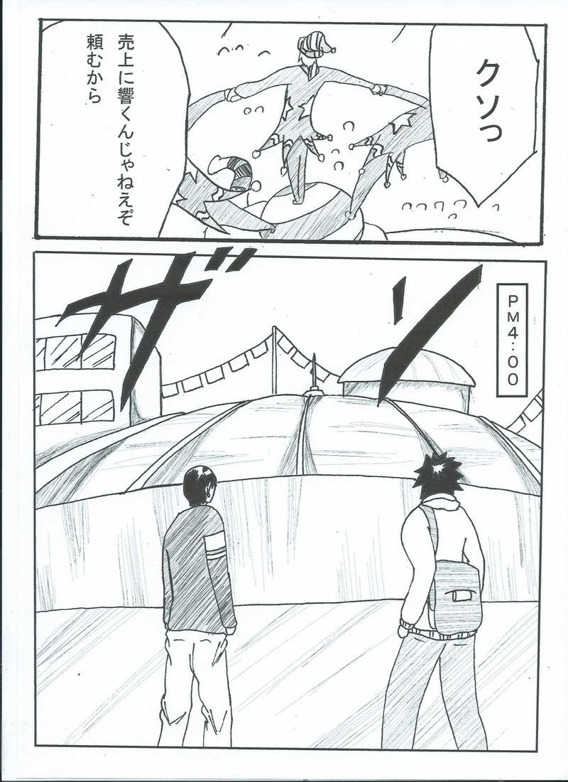 第5話 AMATOサーカス団
