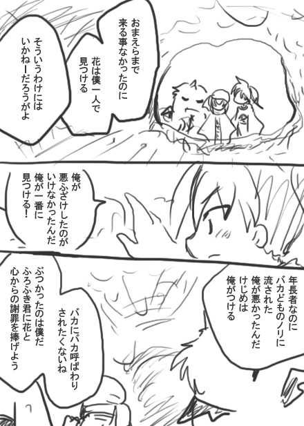106話・らくがき漫画