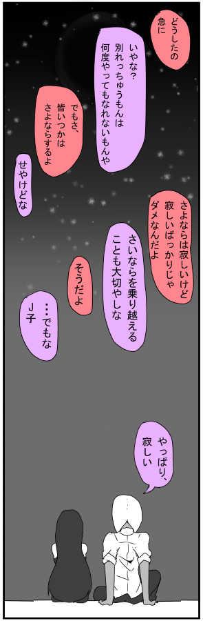 六月の章(体育祭前)