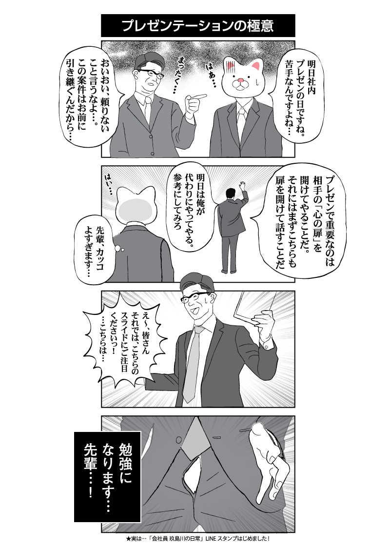 会社員 玖島川の日常 69