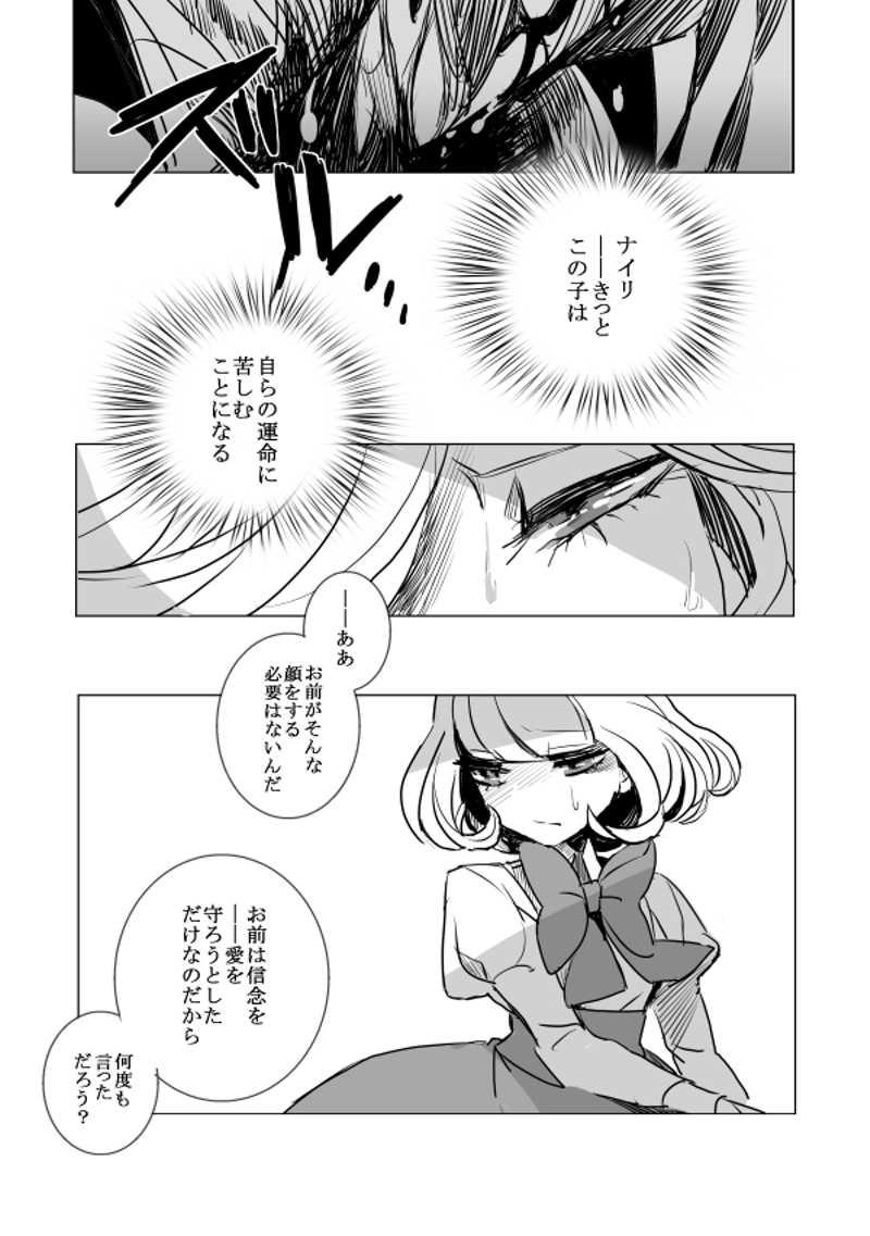 13.幽咽の愛情・中