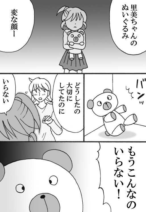 4『宝物』