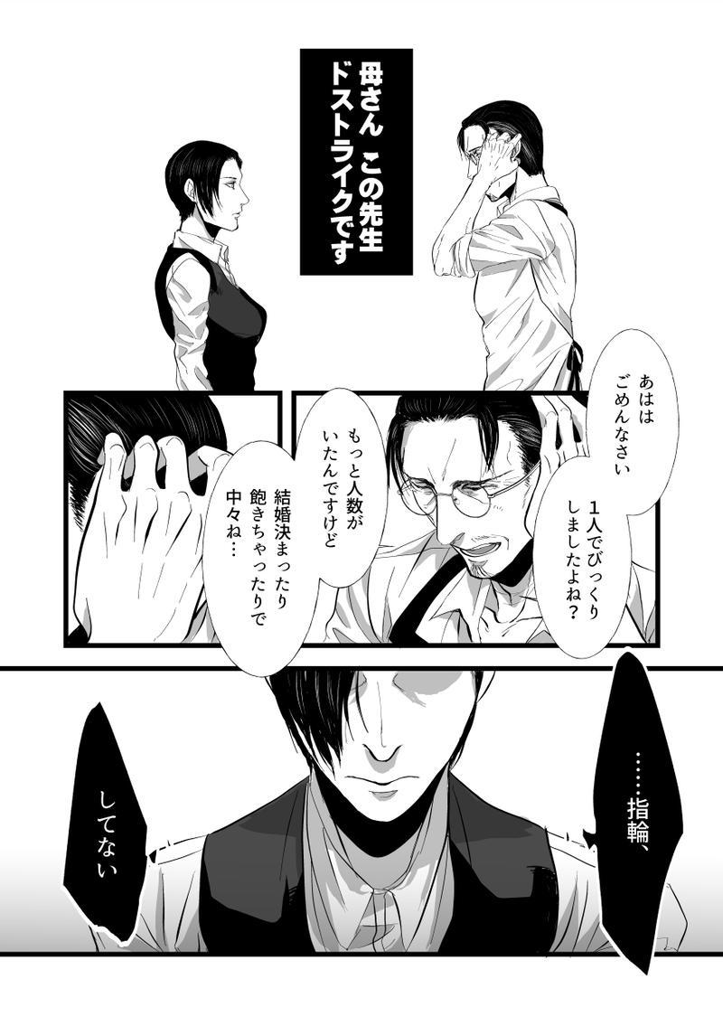 『花嫁修業の時間』わ