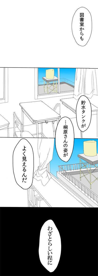 屋上へ行く:第16話『結末の2人』