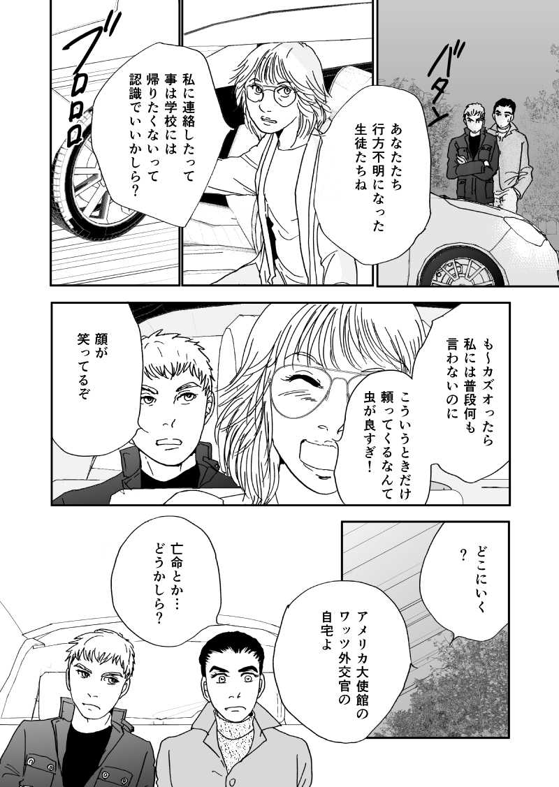 多分魔法少年ギャリー・カッターの日常Episode70