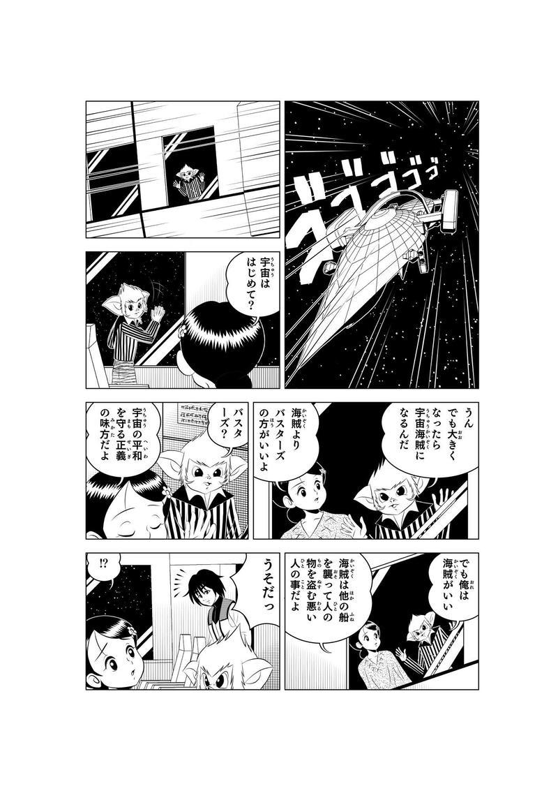 第六話「海賊と少年の夢」
