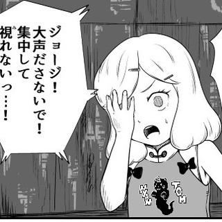 抱擁する鬼火(8)