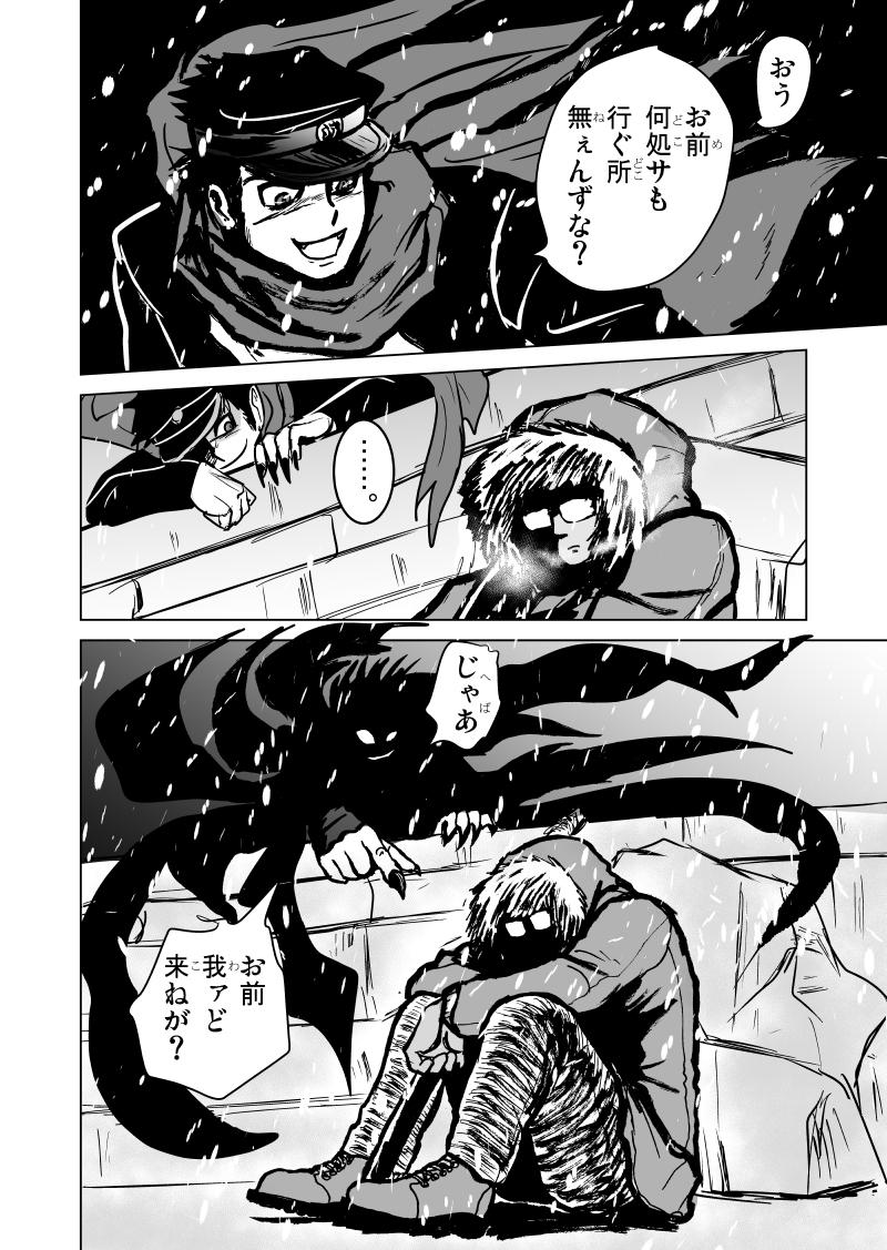 雪の罪所の妖怪殺し