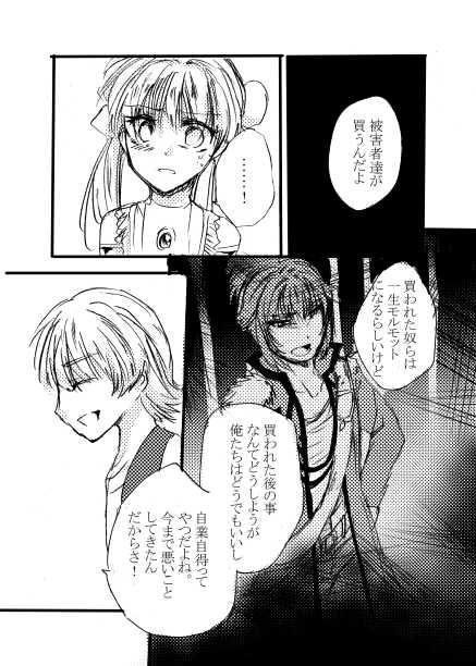 二話(3)