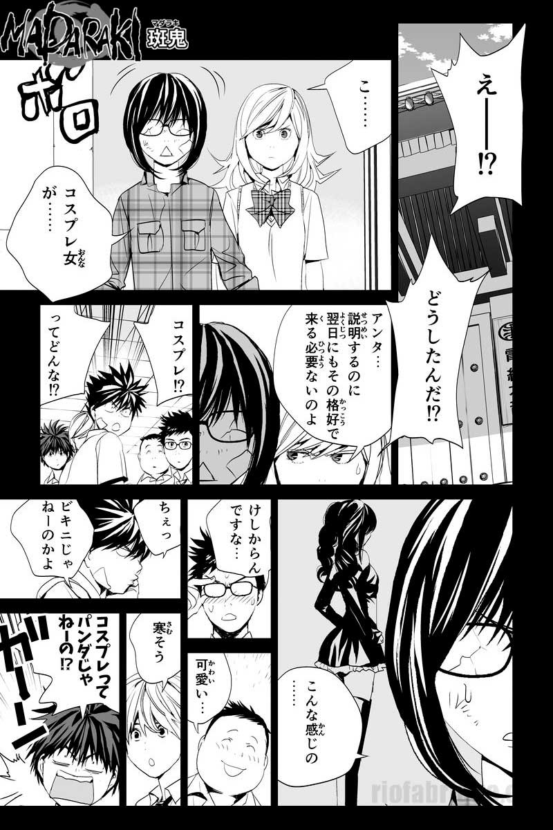 MADARAKI-斑鬼 #47 ヨエ(2)