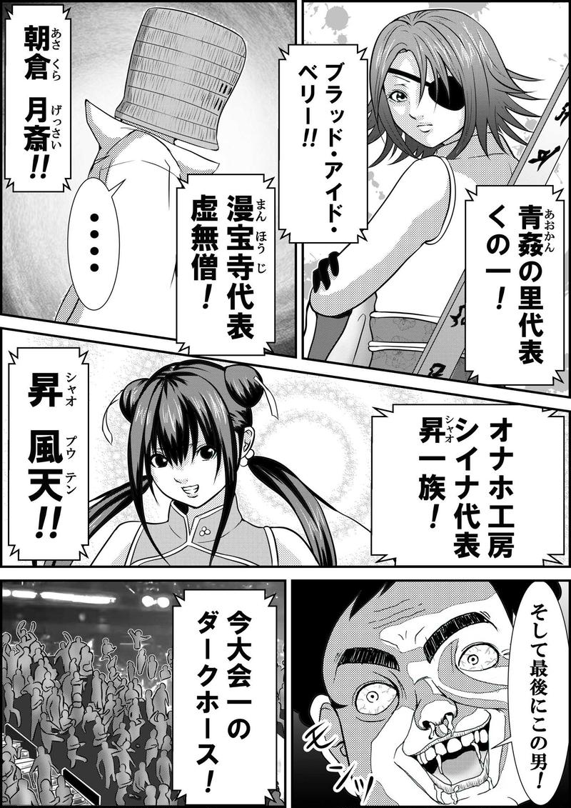 第14話  帰ってきた男!の巻