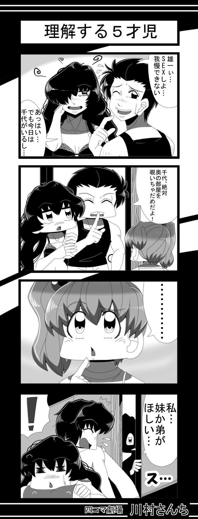 川村さんち 第164話
