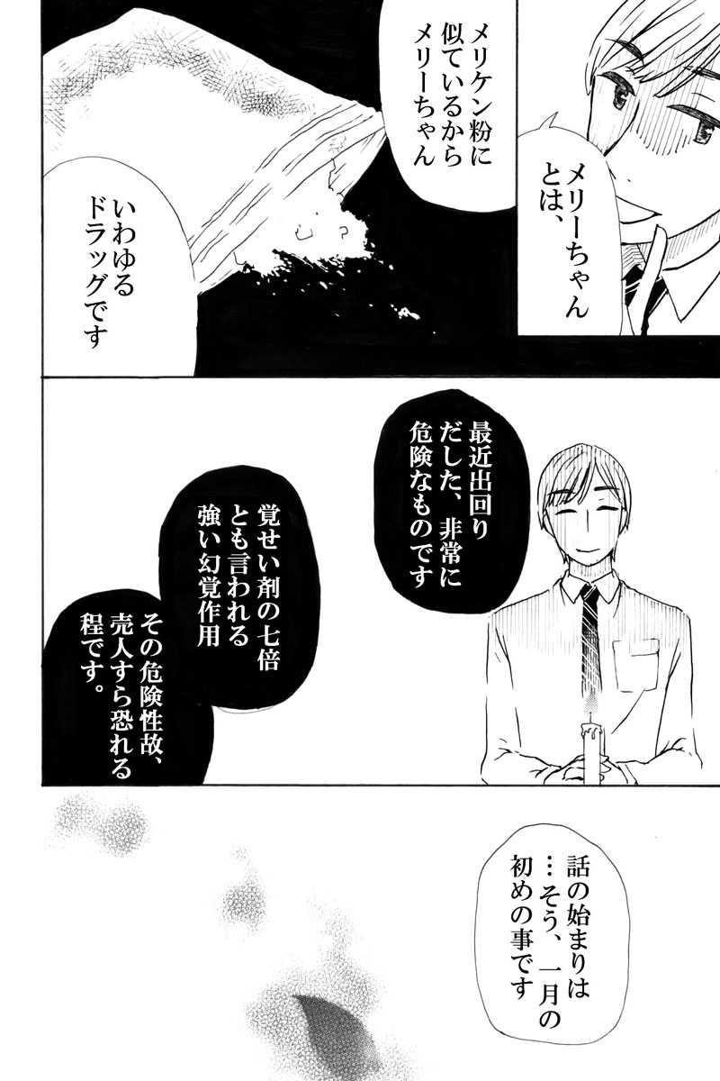 11本目「メリーちゃん(真)」