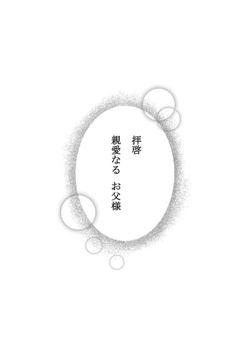 第4話 エネルトラ(1/2)