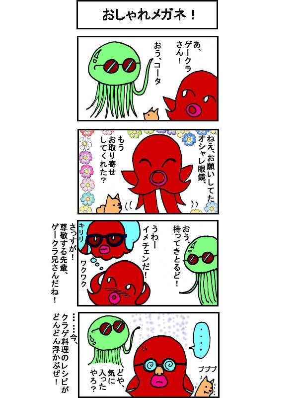 海の生き物的「宇宙人」! その11