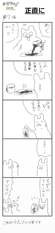 かがやけ!トマンくん 7~9