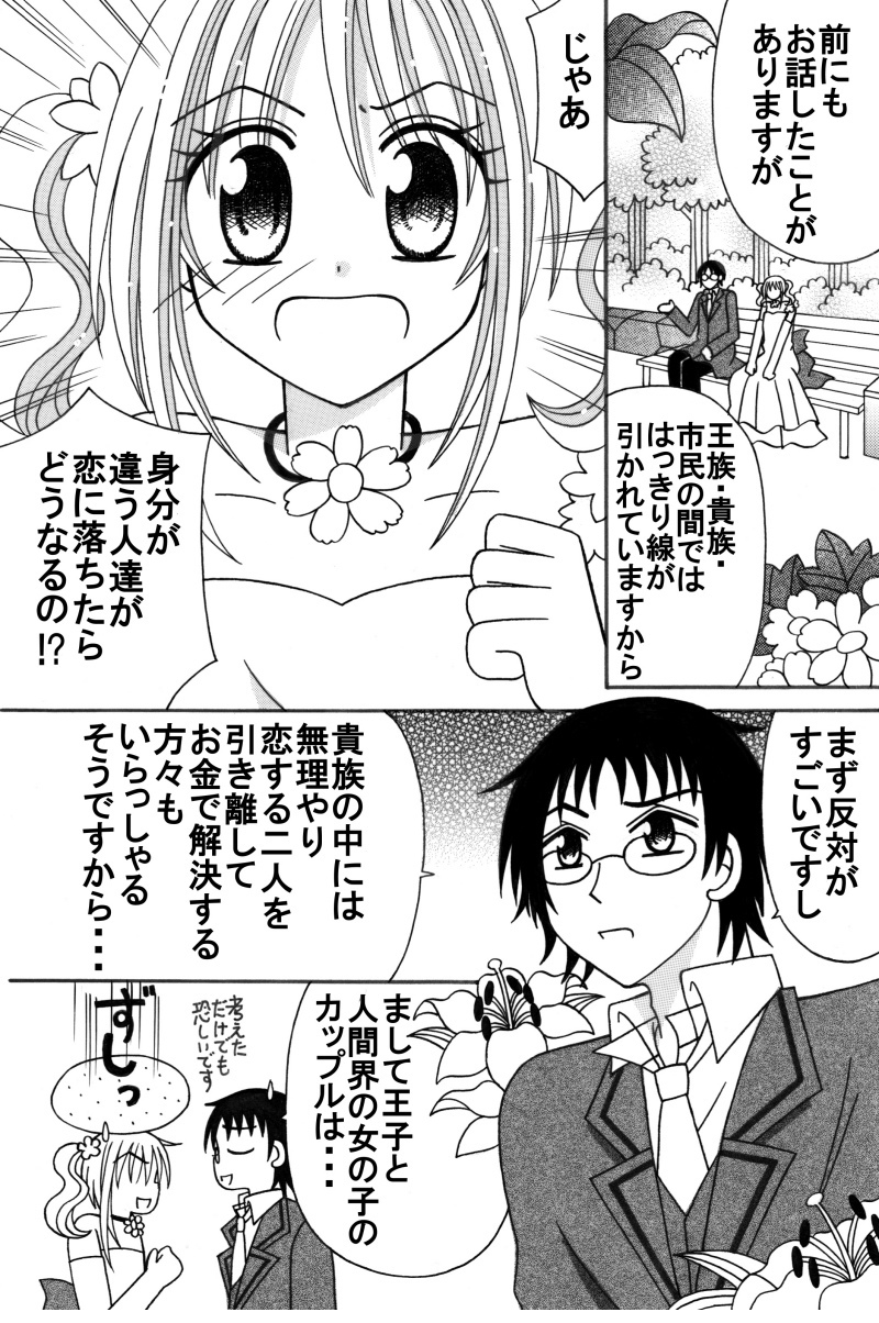 第13話:ヤキモチ焼き合戦(その4)