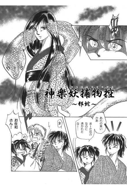 邪蛇(じゃかがち)~神楽妖捕物控~