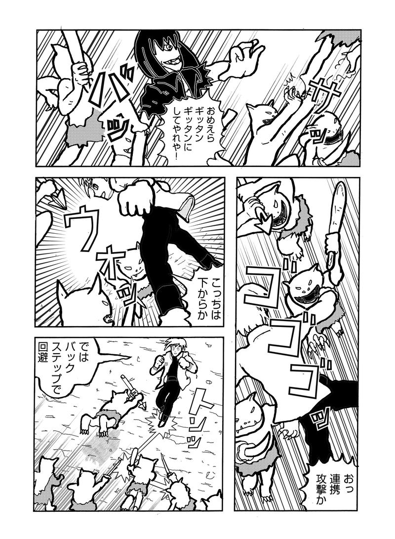 転星18日目 「ゴブリンマスターとの遭遇」