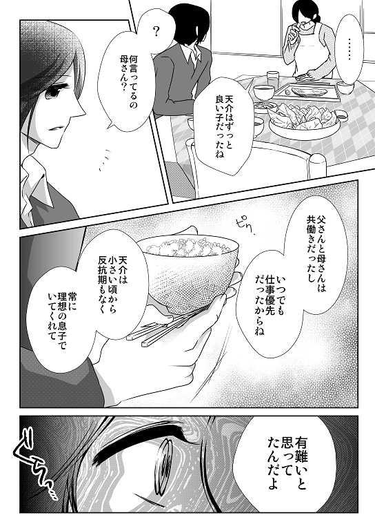 25話 星川(1)
