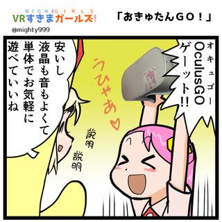 第179話「おきゅたんGO!」