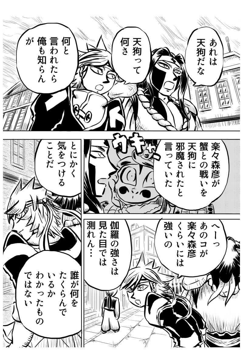 ローマ・コロシアム編 2