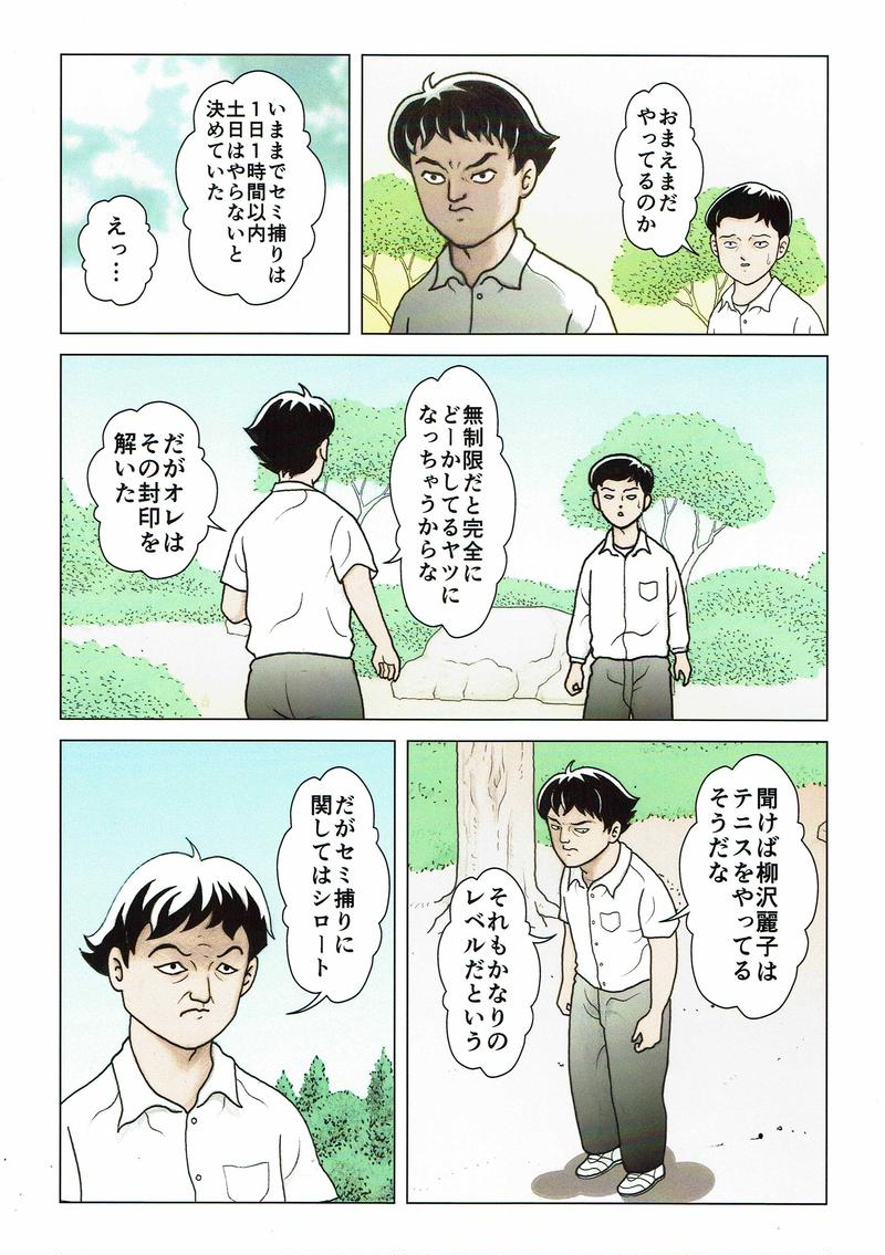 Fタウンストーリー