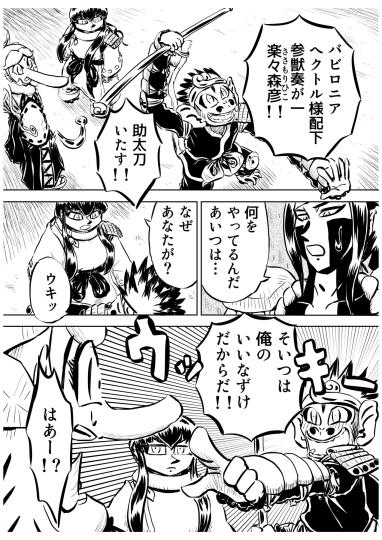 ローマ・コロシアム編 10