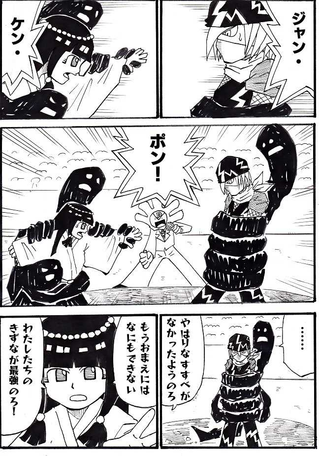 霊能力vs忍術 2