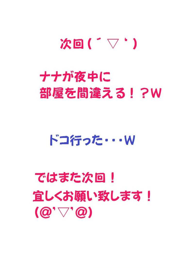 ☆14☆ルームシェアスタートw