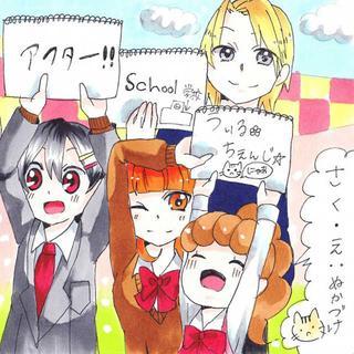 劇団アフタースクール - WILL CHANGE -