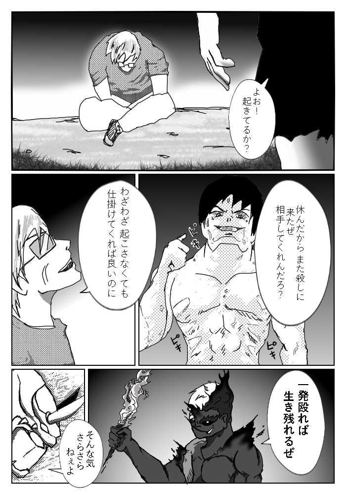 命ヲ守ル殺人キ