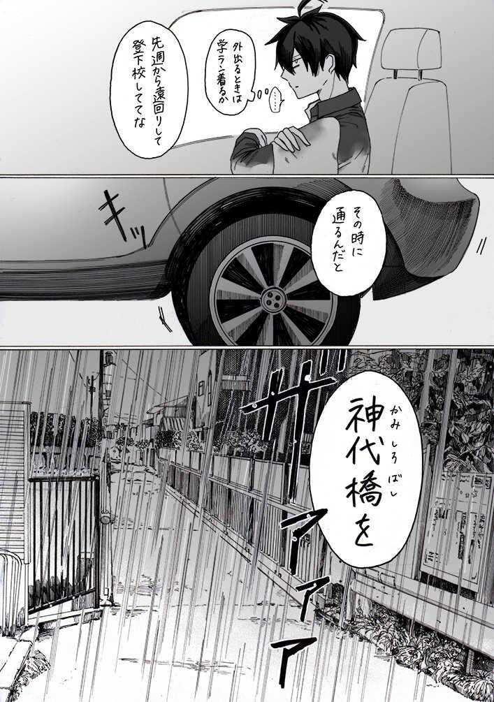 橋梁を渡る4話:神代橋