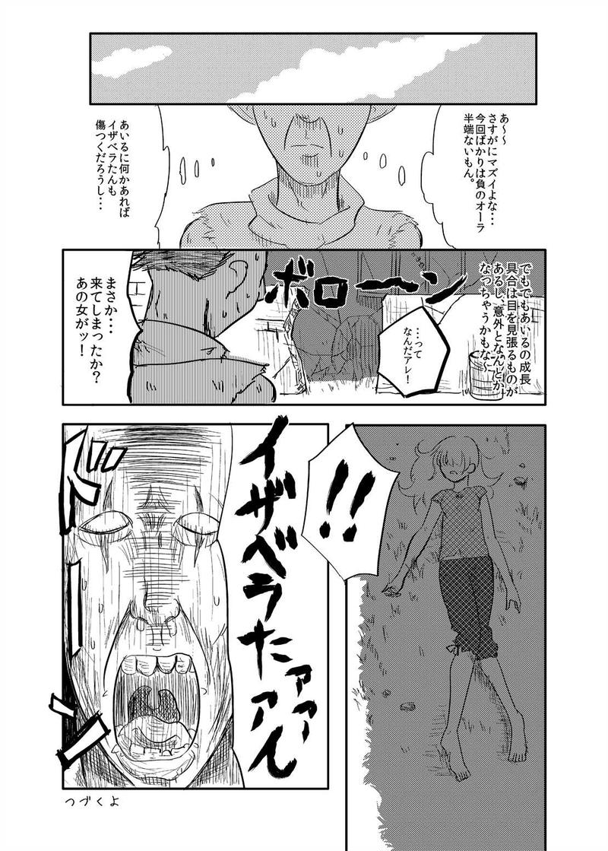 第五話(前編)