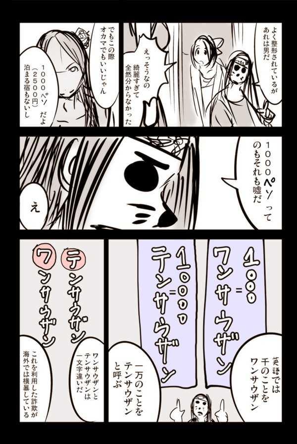【18話】祝!単行本化決定【機械人形ナナミちゃん】