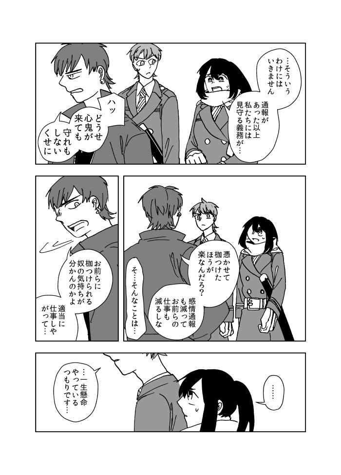 #09 裏と表(2)