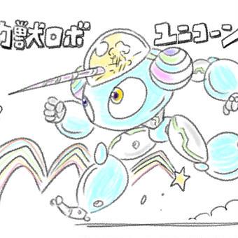 幻獣ロボユニコーン