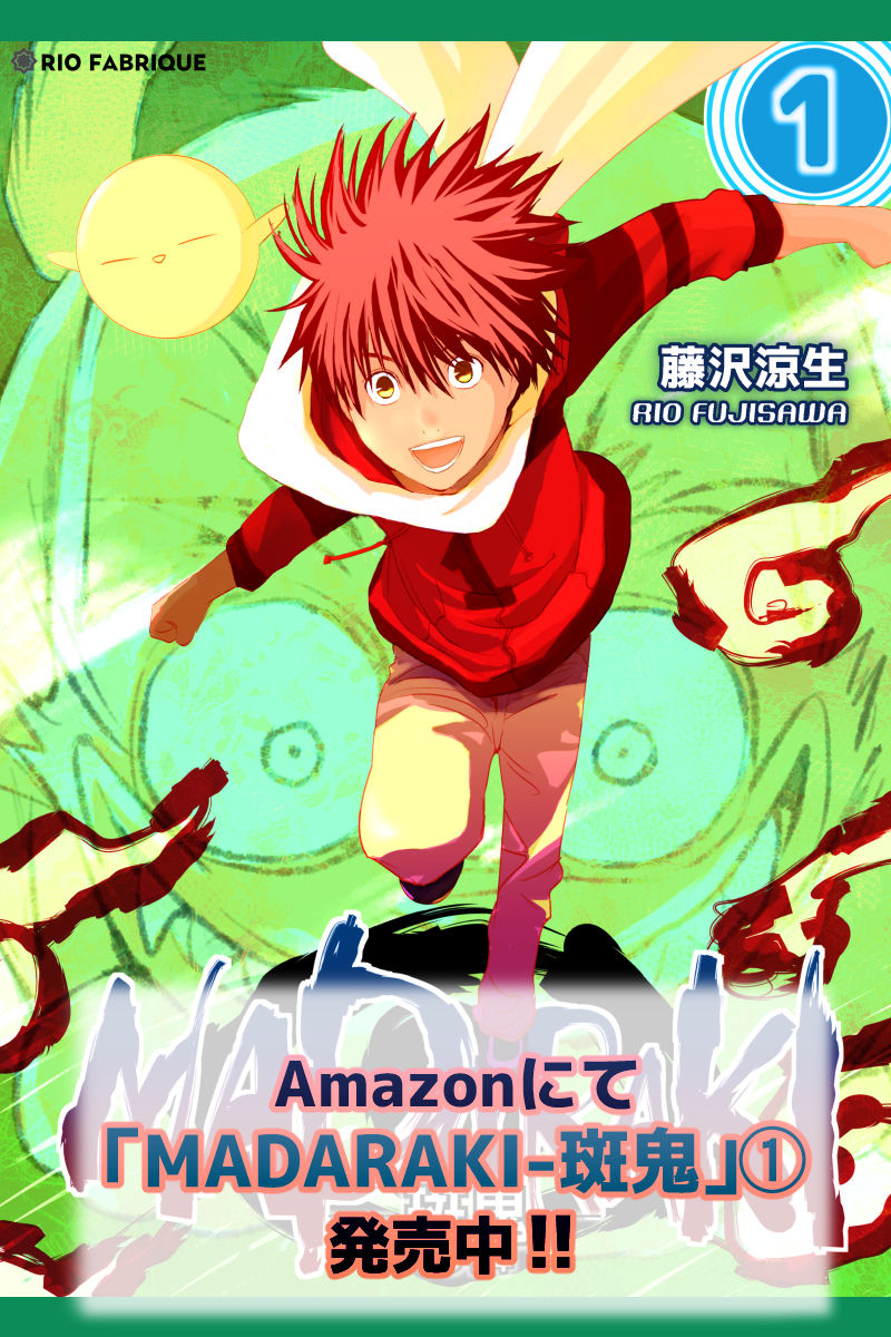 MADARAKI-斑鬼 #42 荒神使いの男(3)