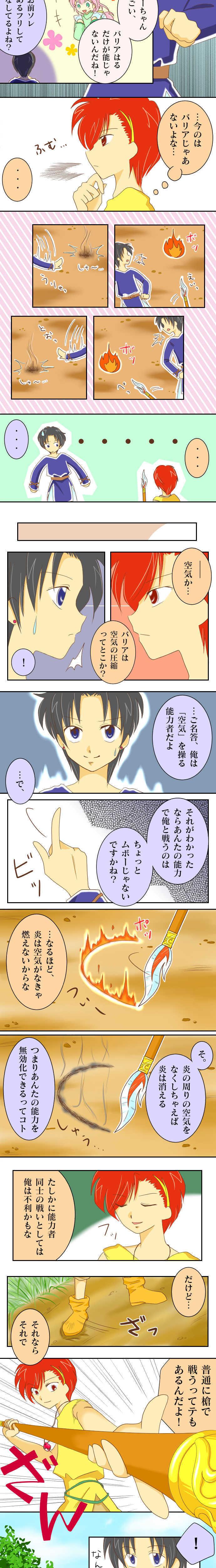 4.初バトル(2)