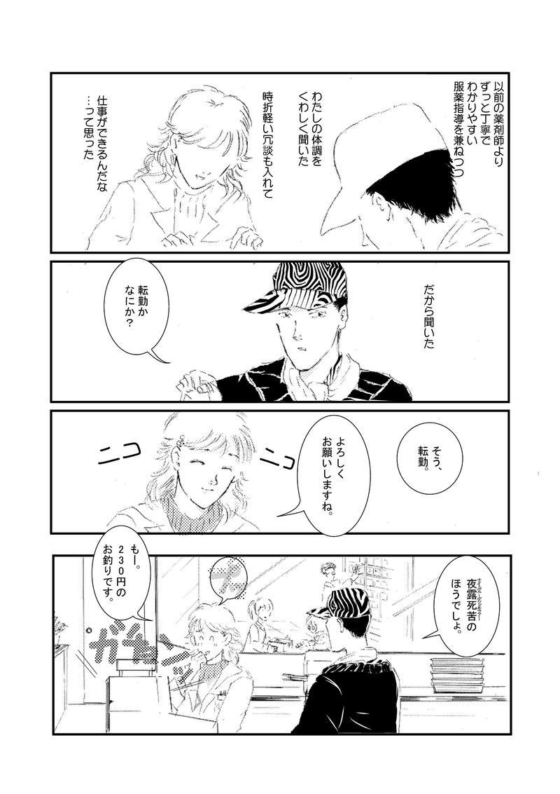 レズビアンの佐藤さん/第四話/対岸のカノジョ①