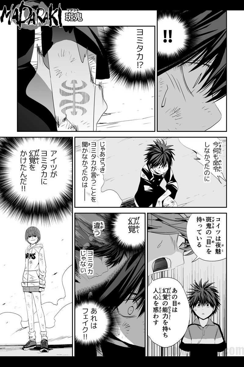MADARAKI -斑鬼- #58 奪還(2)