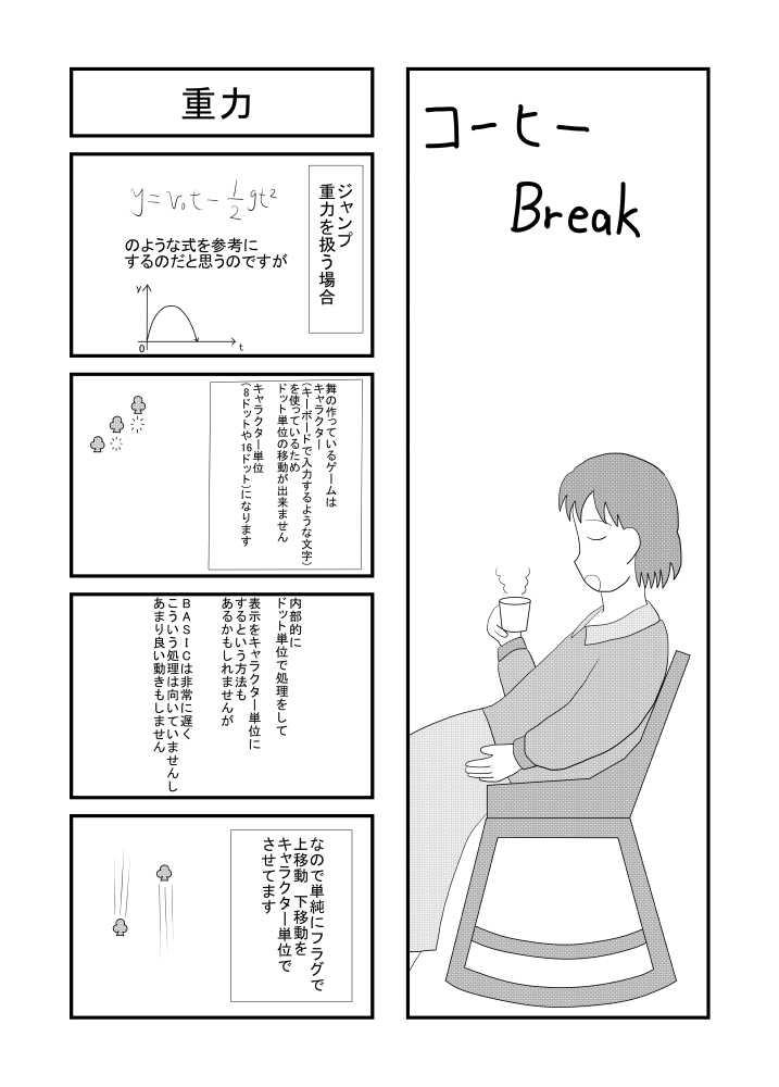 第03話 パソコンフェア編 その4