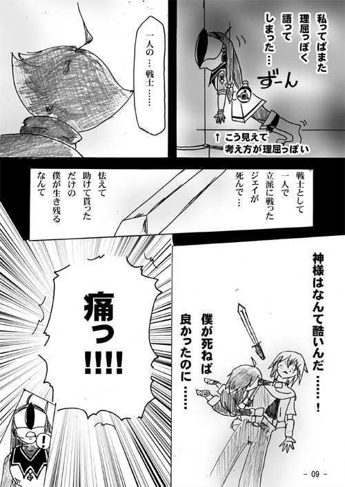 Site109まだ戦士じゃない~前篇~