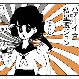 青春ギンピ☆ギンピ