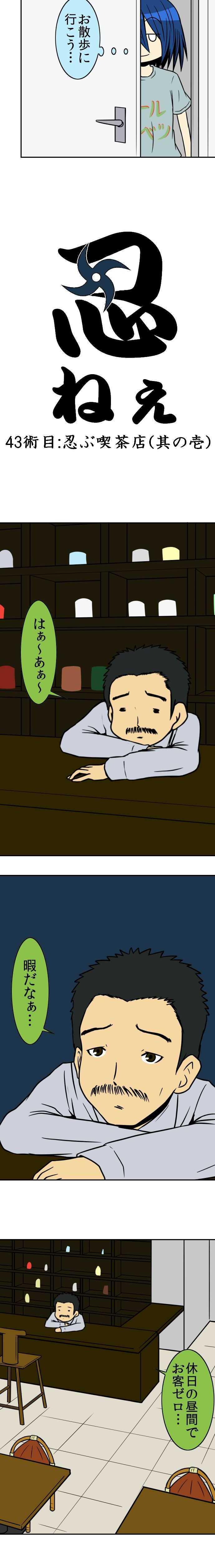 43術目:忍ぶ喫茶店(其の壱)