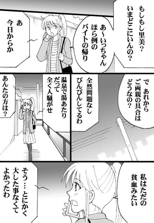 18『光の世界』(完)