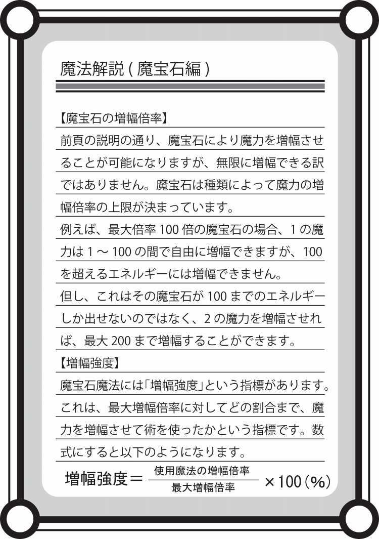 【魔法解説】魔宝石編(閲覧注意)