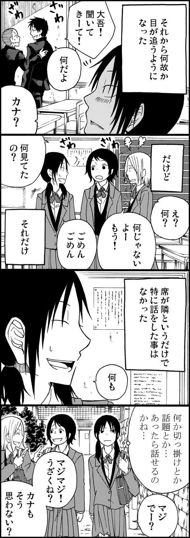 10.初恋の2