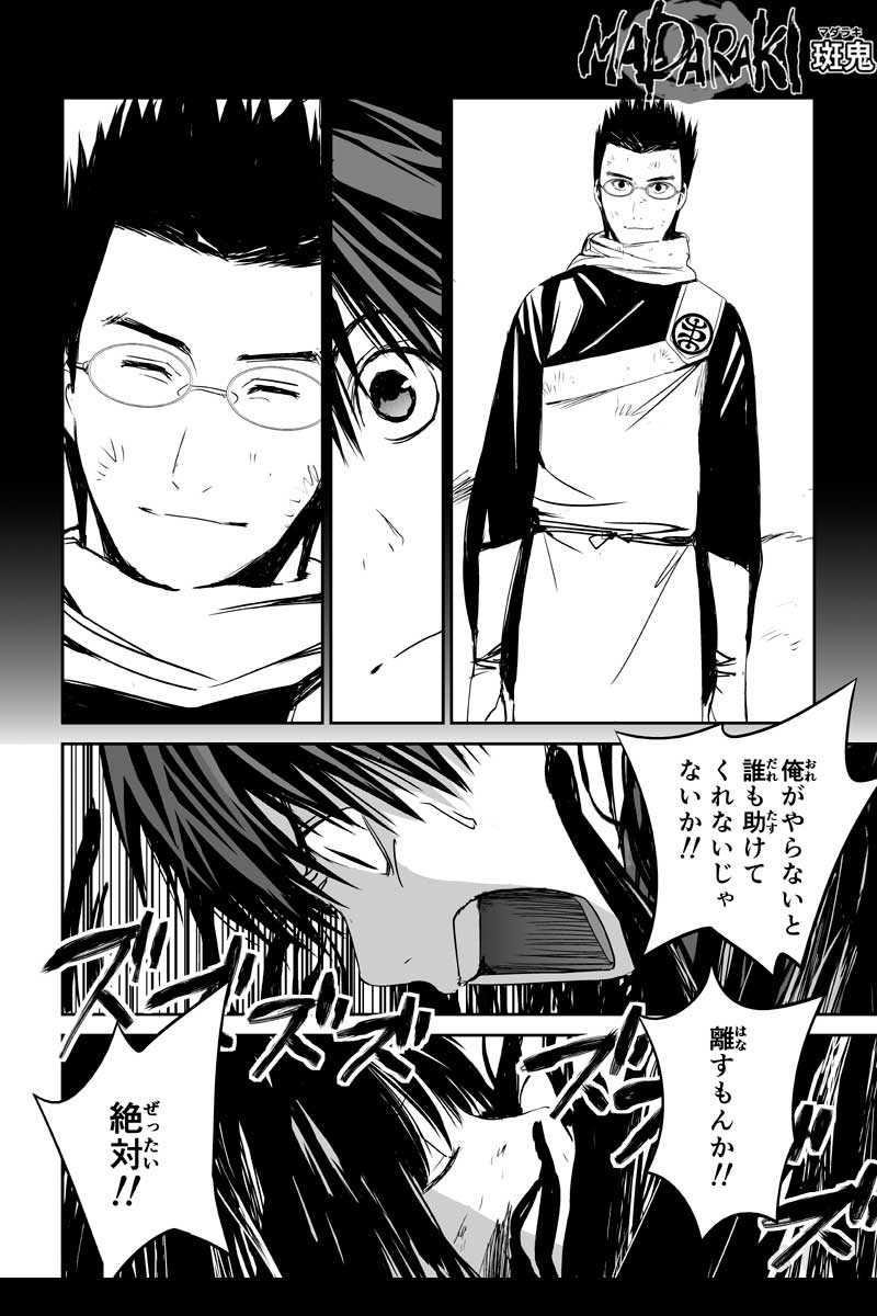 #6 花の☆プリンセス(3)